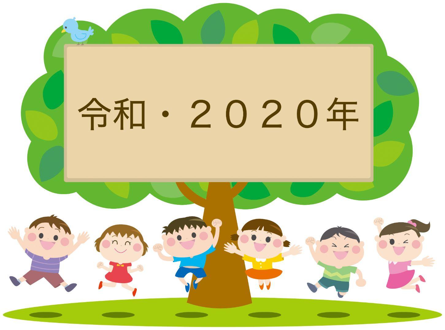 令和・2020年