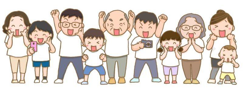 応援する家族