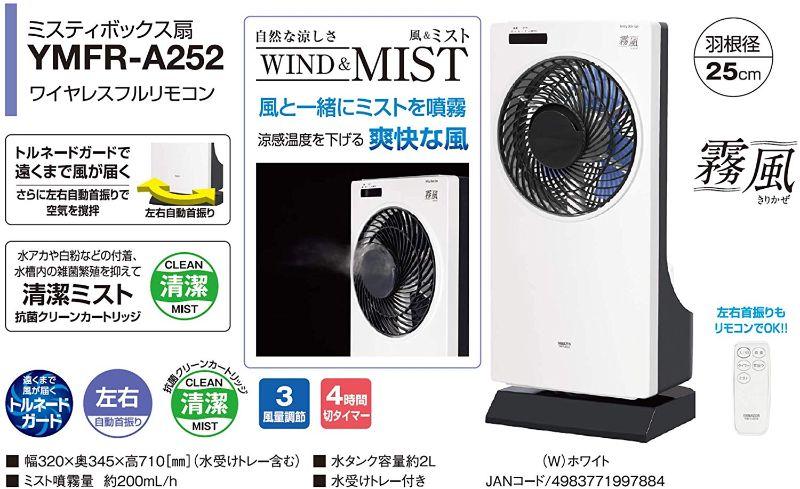 ミスティ 25cmボックス扇風機(リモコン)