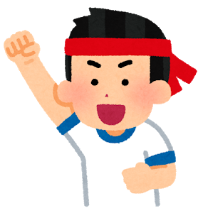 拳を上げる男の子