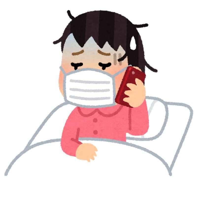 体調が悪くて休み
