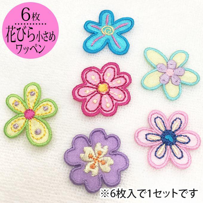 ★6枚セット★花びらの小さいアイロンワッペン