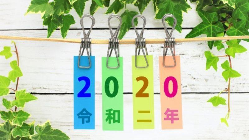 2020令和2年